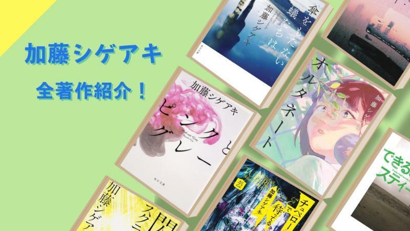 加藤シゲアキ人気の全著作を紹介!文学賞の評価を受けるジャニーズ小説家!【2021最新】