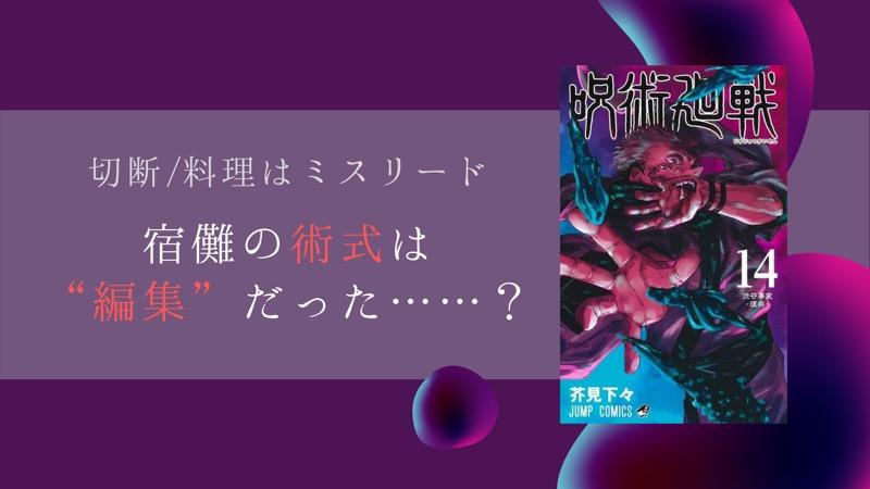 『呪術廻戦』両面宿儺の術式は「切断」でも「料理」でもなく「編集」だった!?