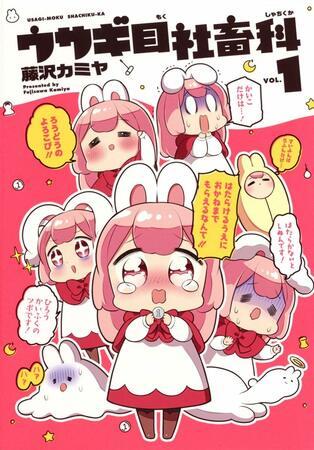 『ウサギ目社畜科』が不憫可愛い!面白さを3巻までネタバレ紹介!面白い!