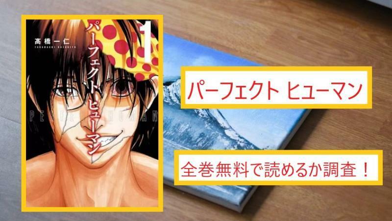 【パーフェクトヒューマン】全巻無料(1~5巻)で漫画を読める?アプリでも