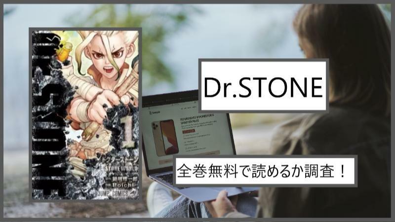 【Dr.STONE(ドクターストーン)】漫画を全巻無料で読めるか調査!