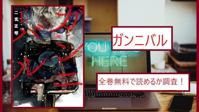 【ガンニバル】全巻無料で読めるか調査!漫画を安全に一気読み