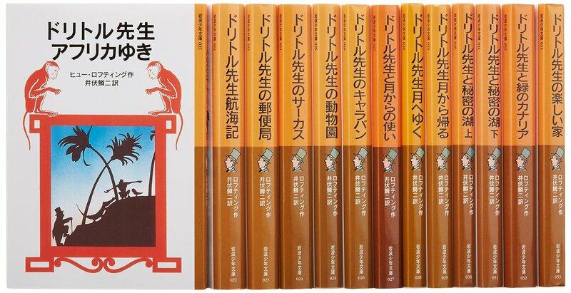 「ドリトル先生」シリーズは小学生におすすめ!あらすじと魅力を紹介!