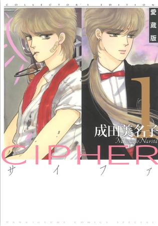 漫画『CIPHER』結末まで魅力をネタバレ考察!無料で読めて泣ける名作!