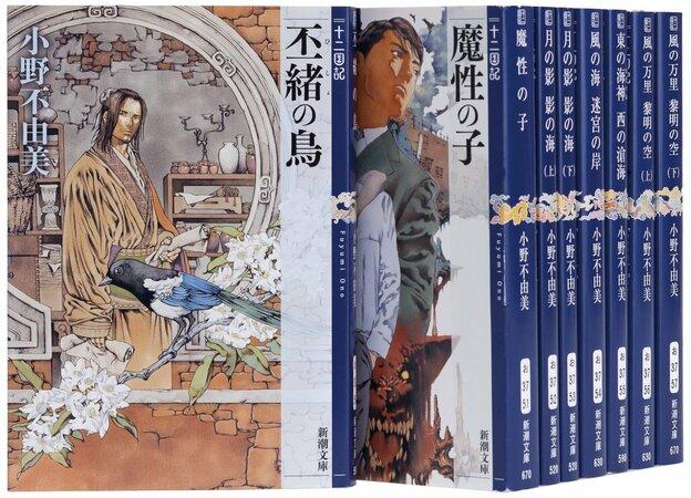 「十二国記」シリーズの魅力とは。世界観や登場人物、新作『白銀の墟 玄の月』も紹介