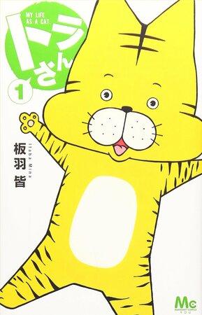 漫画『トラさん』の魅力を全巻ネタバレ紹介!北山宏光が猫役で実写映画化!?