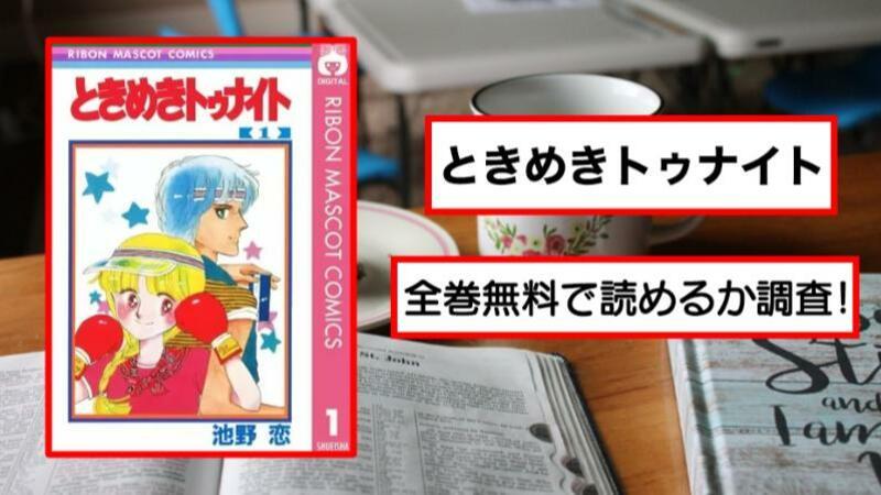 【ときめきトゥナイト】全巻無料(1~30巻)で読める?漫画アプリも調査