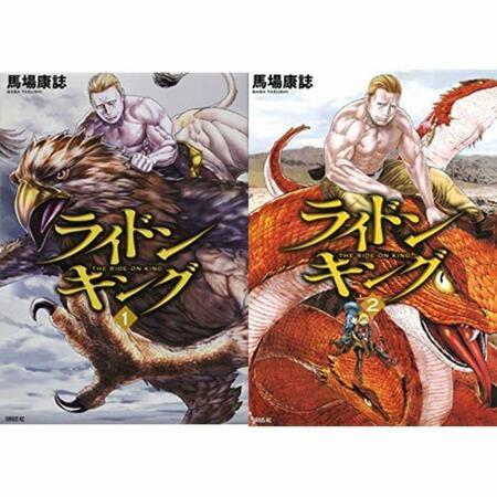 『ライドンキング』これぞ新しい異世界漫画!2巻までの見所ネタバレ