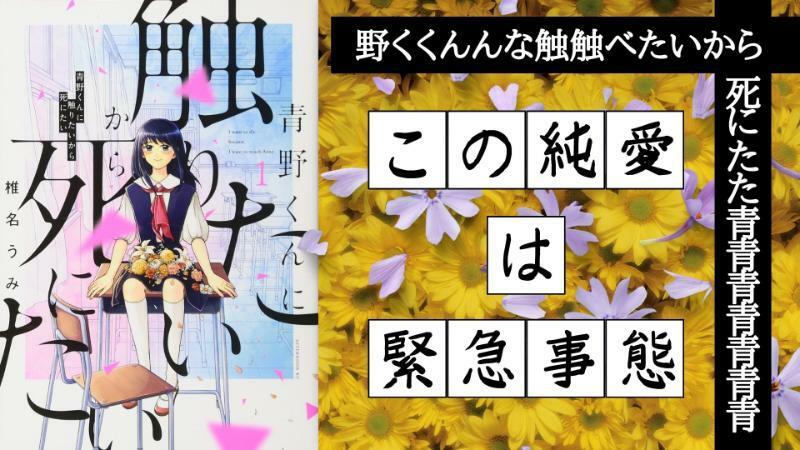 『青野くんに触りたいから死にたい』各巻ネタバレ&おすすめポイント!緊迫純愛×ホラー