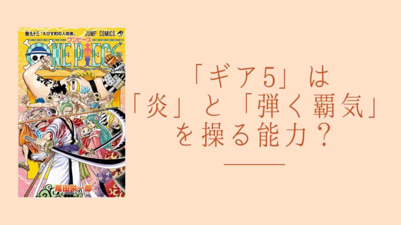 【ワンピース考察】ルフィの「ギア5」は、「炎」と「弾く覇気」を扱うスタイル!?