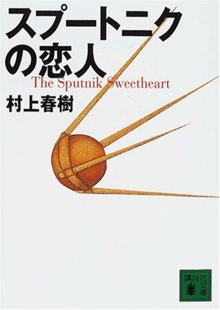 村上春樹『スプートニクの恋人』のおしゃれな比喩表現を集めて解説してみた!
