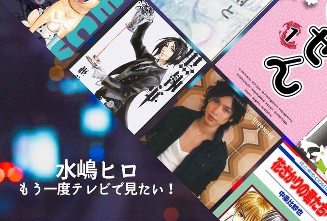 水嶋ヒロが出演した映画やテレビドラマを逆引き!俳優生活のすべてを振り返る