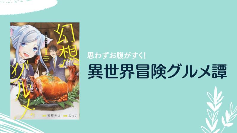 漫画『幻想グルメ』全巻ネタバレ紹介!ファンタジー×ご当地グルメ漫画が無料
