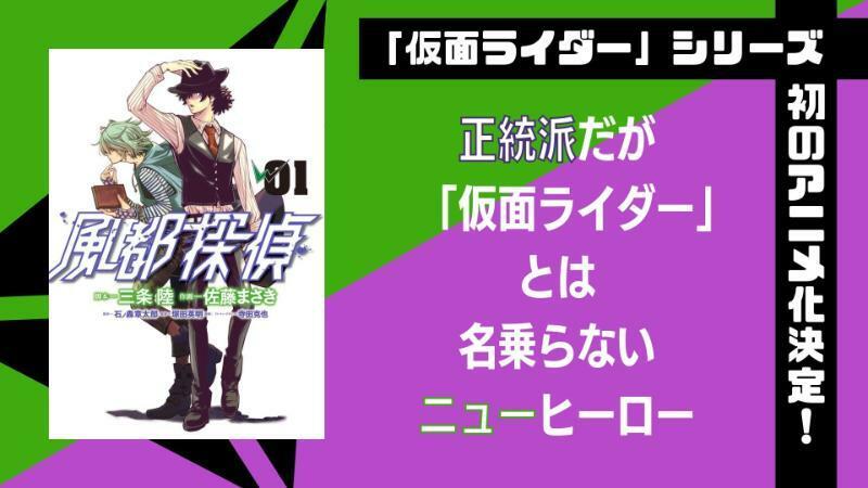 漫画『風都探偵』の見所を全巻ネタバレ紹介!仮面ライダーシリーズ初アニメ化