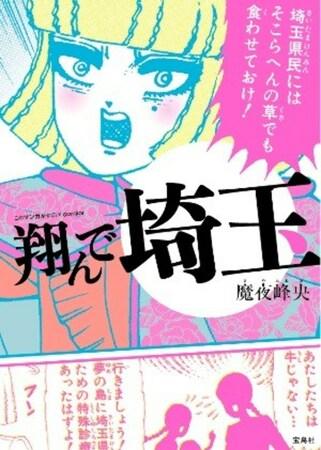 漫画『翔んで埼玉』のヤバすぎる名言ランキングベスト15!豪華キャストで実写化!?