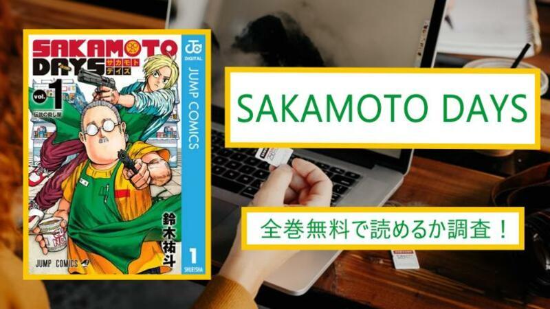 【サカモトデイズ】全巻無料で漫画を読む方法!スマホアプリでも