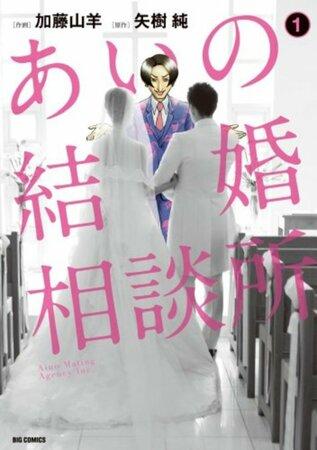 漫画『あいの結婚相談所』で怪しい婚活漫画が始まる!?【ネタバレ注意】