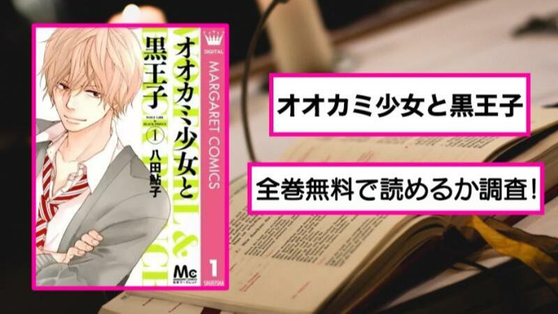 【オオカミ少女と黒王子】全巻無料で読める?アプリや漫画バンクの代わりに