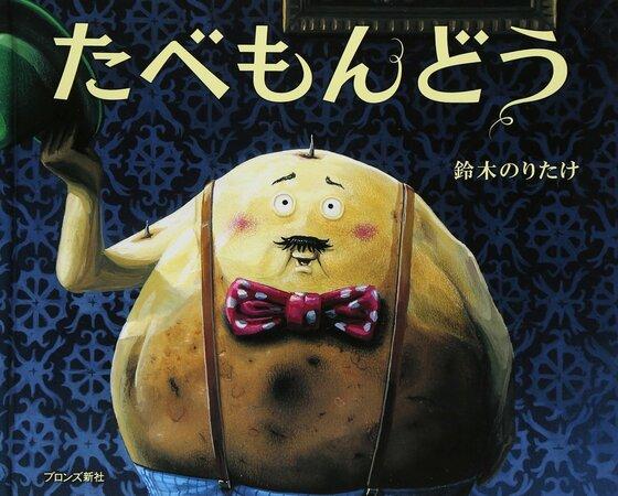 鈴木のりたけのおすすめ作品5選!子どもが面白い!と思うツボを押す絵本作家