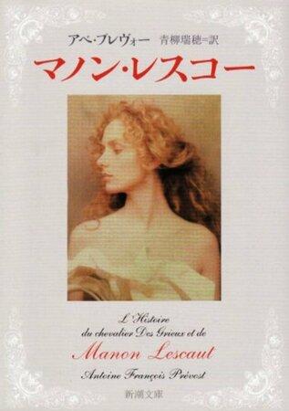 小説『マノン・レスコー』の見所を紹介!男を惑わす美少女との結末は?映画化