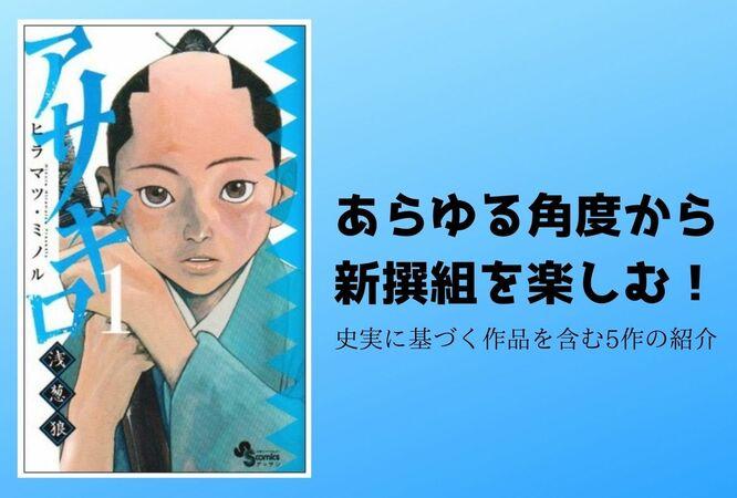 タイプ別おすすめ新撰組漫画5選!あなたはどこから歴史を読み解く?