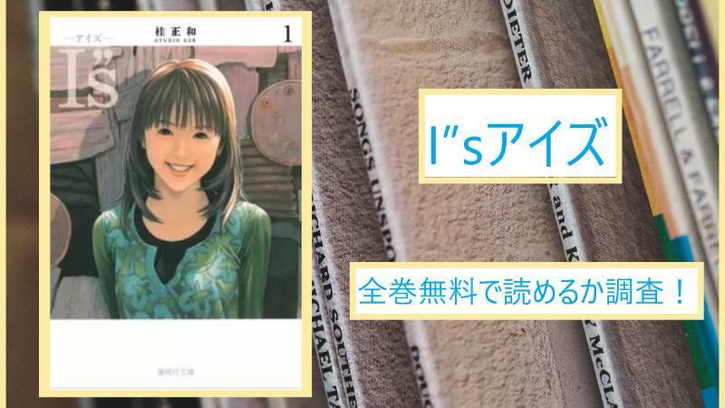 "【I""s<アイズ>】全巻無料で読めるか調査!漫画を安全に一気読み"