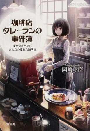 『珈琲店タレーランの事件簿』の魅力を全巻ネタバレ紹介!