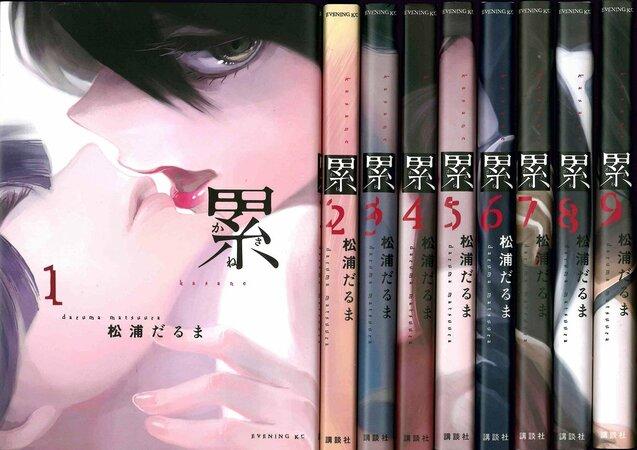 漫画『累』の魅力を最終14巻までネタバレ考察!女って本当に怖い……