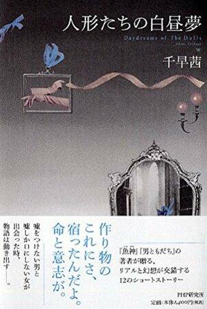 『人形たちの白昼夢』書評。 読者を虜にする幻想小説はこう描かれる
