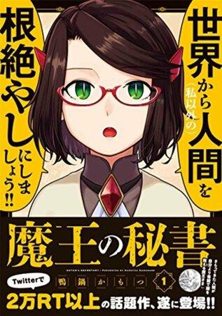 『魔王の秘書』が面白すぎ!RPGメタ漫画の見所をネタバレ紹介!