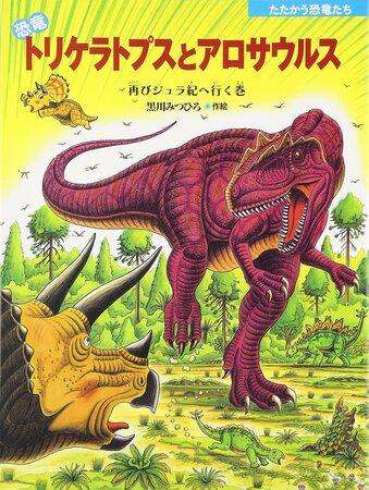 5分でわかるアロサウルス!最強肉食恐竜の生態がかっこいい!羽毛や化石など
