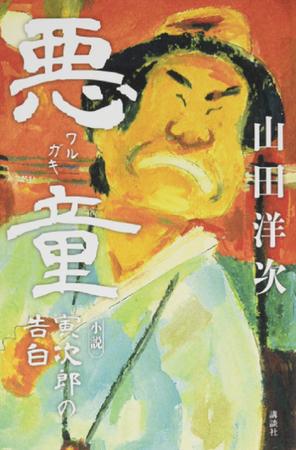 『悪童 小説寅次郎の告白』が面白い!寅さん少年時代に見る昭和【ドラマ化】