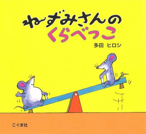 多田ヒロシのユーモア溢れる絵本おすすめ5選!