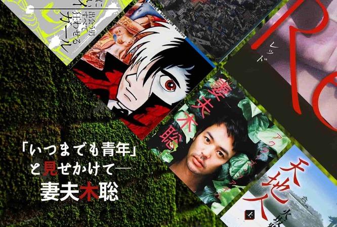 妻夫木聡が出演した作品一覧!実写化した映画・ドラマの原作作品の魅力を紹介