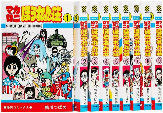 『マカロニほうれん荘』の魅力が分かる10の事実!2年で伝説をつくった漫画