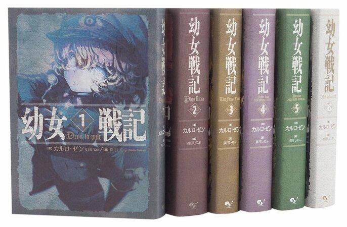 小説『幼女戦記』の見所を全巻ネタバレ紹介!原作ならではの魅力を考察!