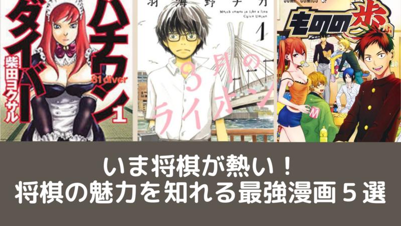 最強の将棋漫画はこれ!おすすめ人気作品ランキングベスト5!