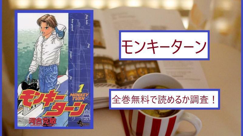 【モンキーターン】全巻無料で読めるか調査!漫画を安全に一気読み