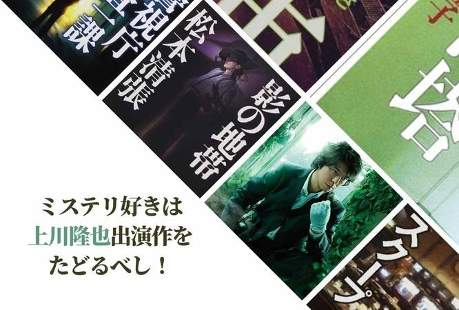 上川隆也の実写化原作はミステリ好き必見!出演映画、テレビドラマから名作を発掘