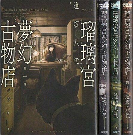 漫画『瑠璃宮夢幻古物店』が面白い!妖しい魅力を6巻までネタバレ紹介!