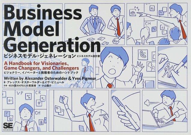 ビジネスモデルって一体何?事例から学ぶおすすめ本5選
