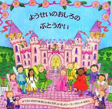 4歳の子が楽しめる仕掛け絵本おすすめ6選!