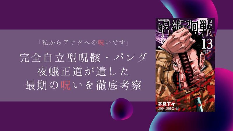 『呪術廻戦』完全自立型呪骸・パンダの正体を考察!夜蛾の「呪い」の意味とは?