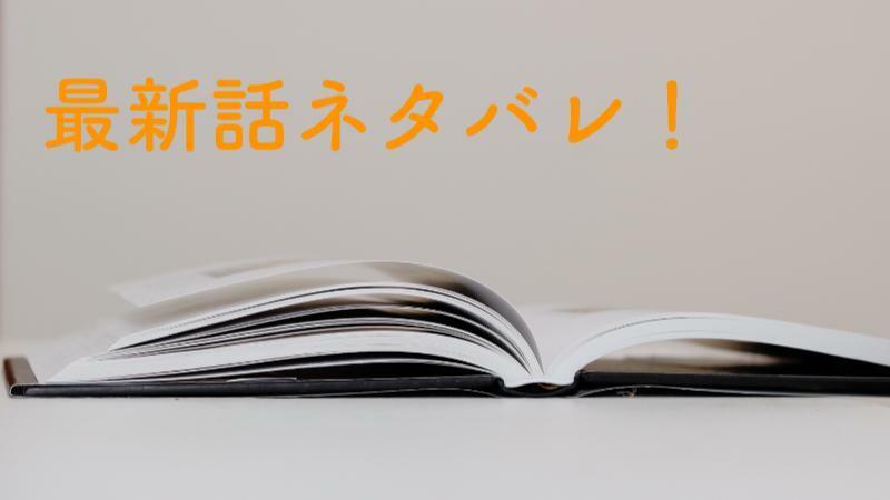 【九龍ジェネリックロマンス:43話】最新話ネタバレと感想!5月13日掲載