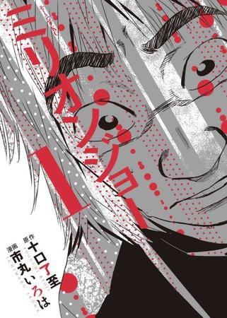 漫画『ミリオンジョー』の魅力を結末まで全巻ネタバレ!2019年ドラマ化!