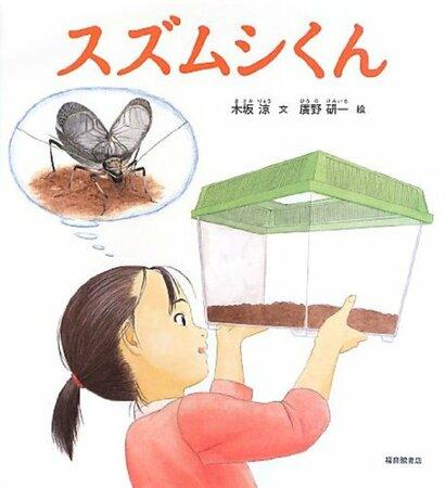 5分でわかる鈴虫の生態!鳴き声の秘密や、卵~幼虫~成虫まで育て方を解説!