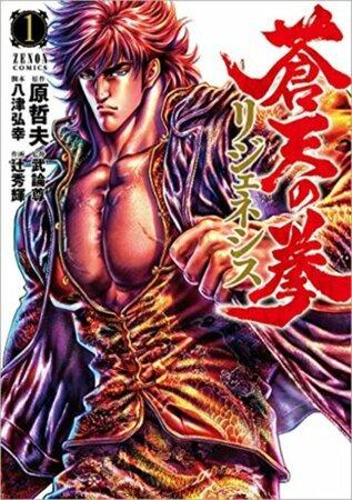 漫画『蒼天の拳リジェネシス』が面白い!3巻まで見所ネタバレ紹介!アニメ化