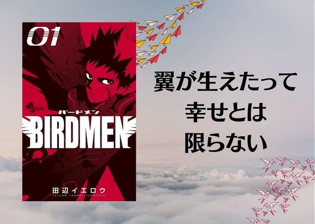 漫画『BIRDMEN』はキャラクターに魅力満載!青春SF物語をネタバレありで考察
