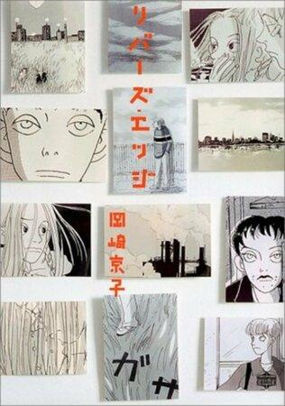 岡崎京子作『リバーズ・エッジ』が響きすぎて心が痛い【ネタバレ注意】