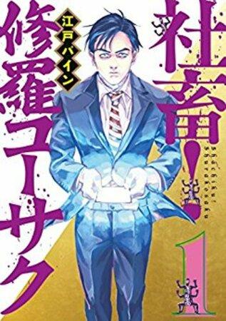 『社畜!修羅コーサク』のすごさをネタバレ紹介!